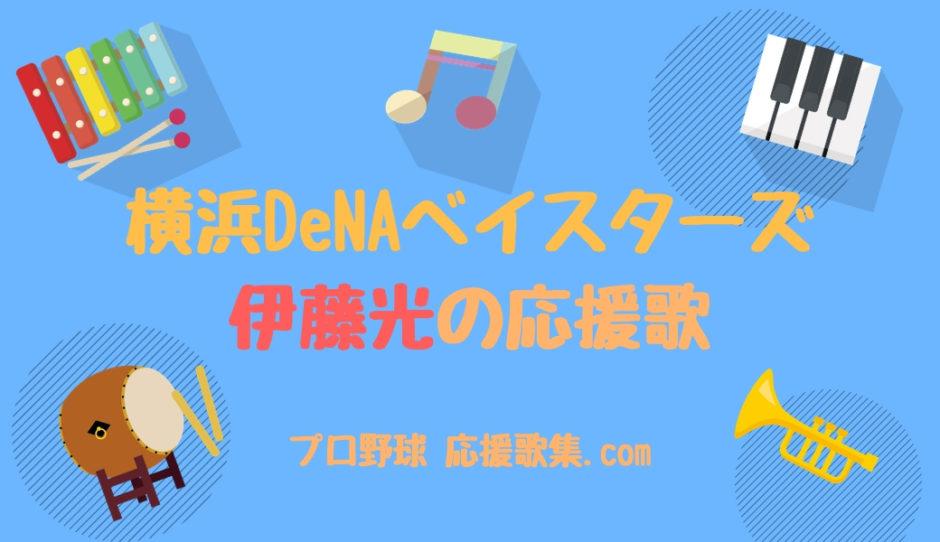 伊藤光 応援歌【横浜DeNAベイスターズ】