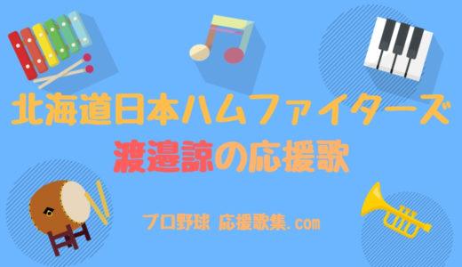 渡邉諒 応援歌【北海道日本ハムファイターズ】