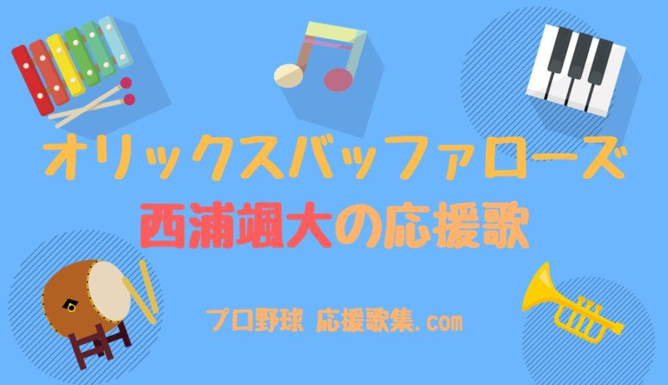 西浦颯大 応援歌【オリックスバッファローズ】