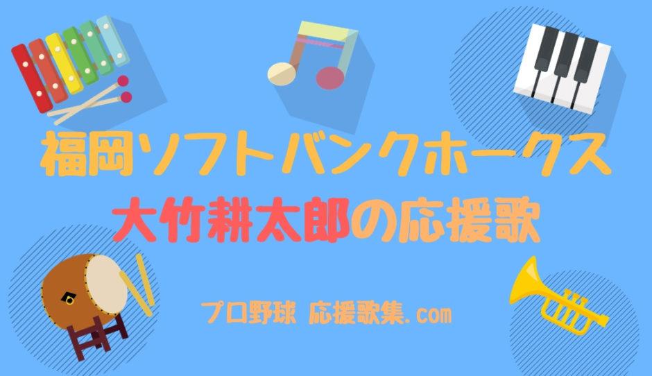大竹耕太郎 応援歌【福岡ソフトバンクホークス】
