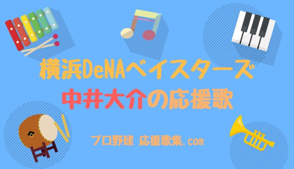 中井大介 応援歌【横浜DeNAベイスターズ】