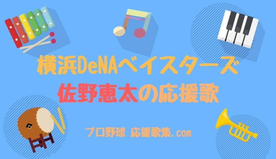 佐野恵太 暫定応援歌【横浜DeNAベイスターズ】