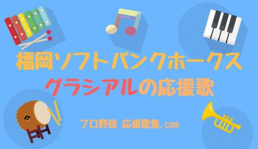 グラシアル 応援歌【福岡ソフトバンクホークス】