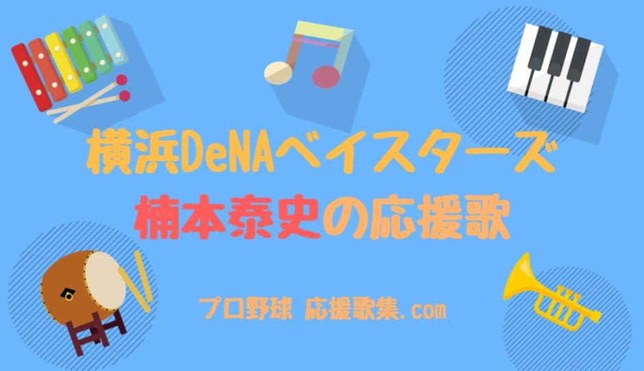 楠本泰史 応援歌【横浜DeNAベイスターズ】