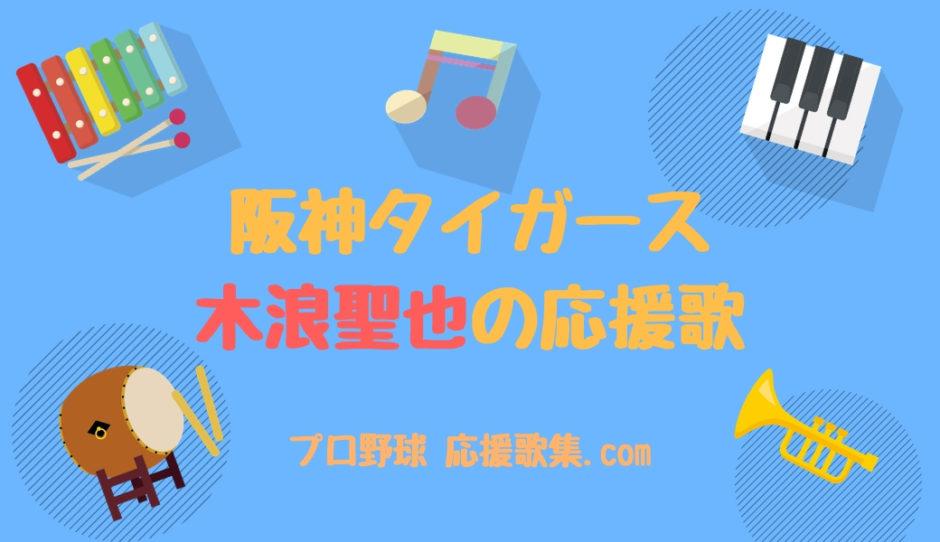 木浪聖也 応援歌 阪神タイガース