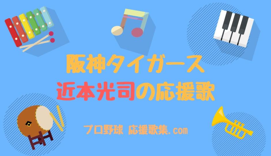 近本光司 応援歌 阪神タイガース