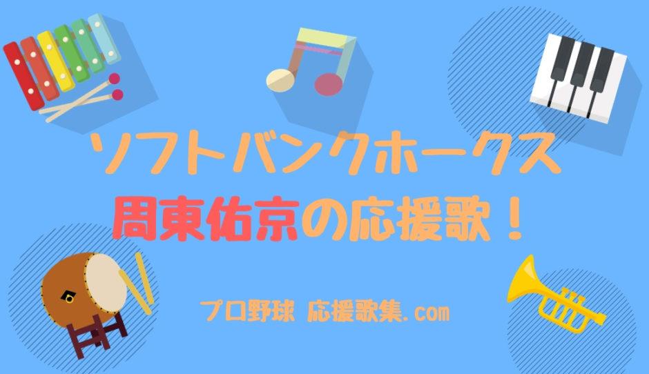 周東佑京 応援歌【福岡ソフトバンクホークス】