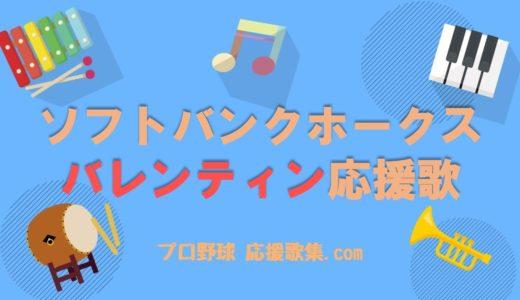 バレンティン 応援歌【福岡ソフトバンクホークス】