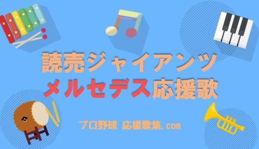 メルセデス 応援歌【読売ジャイアンツ(巨人)】