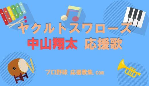 中山翔太 応援歌【東京ヤクルトスワローズ】