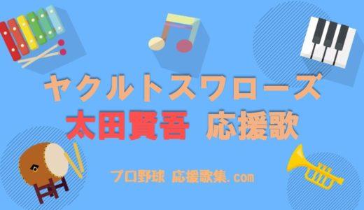 太田賢吾 応援歌【東京ヤクルトスワローズ】