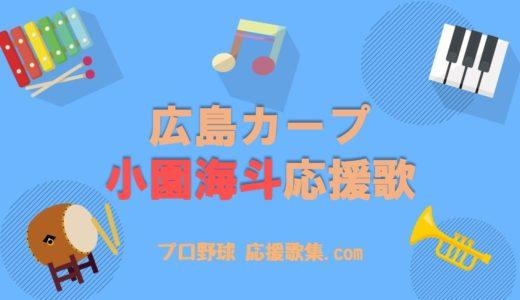 小園海斗 応援歌【広島カープ】
