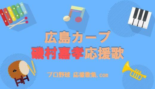 磯村嘉孝 応援歌【広島カープ】