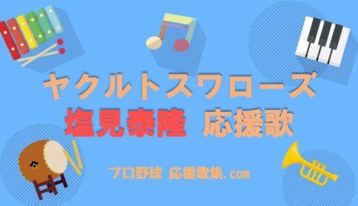 塩見泰隆 応援歌【東京ヤクルトスワローズ】
