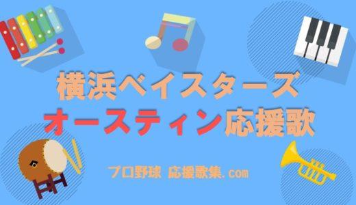 オースティン 応援歌【横浜DeNAベイスターズ】