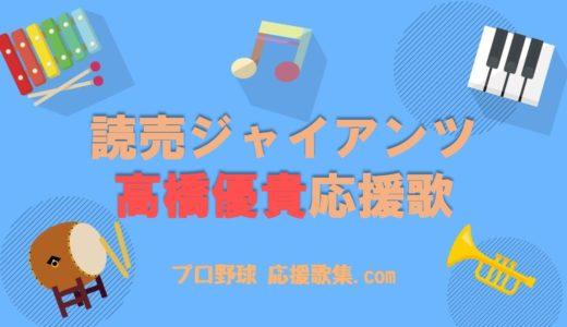 高橋優貴 応援歌【読売ジャイアンツ(巨人)】