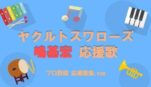 嶋基宏 応援歌【東京ヤクルトスワローズ】
