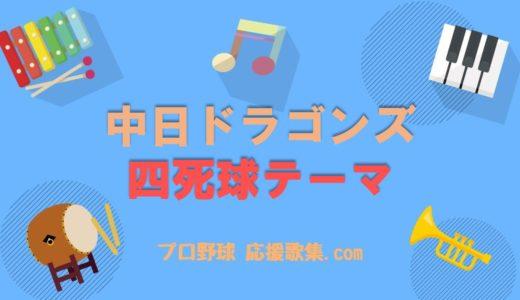 四死球テーマ 【中日ドラゴンズ応援歌】