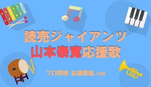 山本泰寛 応援歌【読売ジャイアンツ(巨人)】