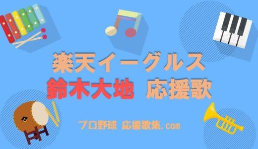 鈴木大地 応援歌【楽天イーグルス】