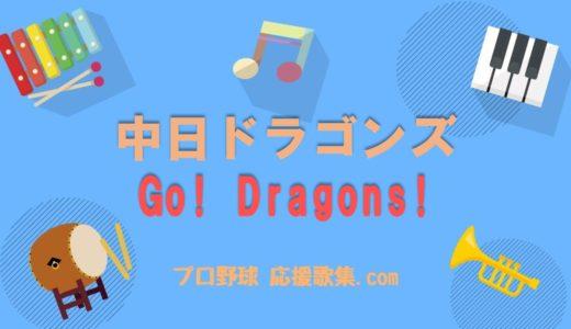 マルチテーマ「Go! Dragons!」応援歌【中日ドラゴンズ】