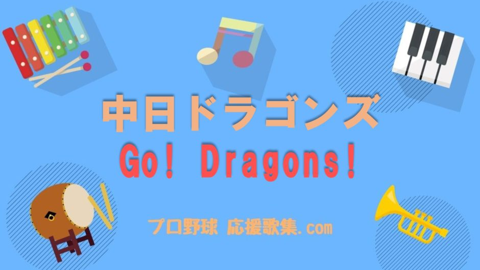 Go!Dragons!