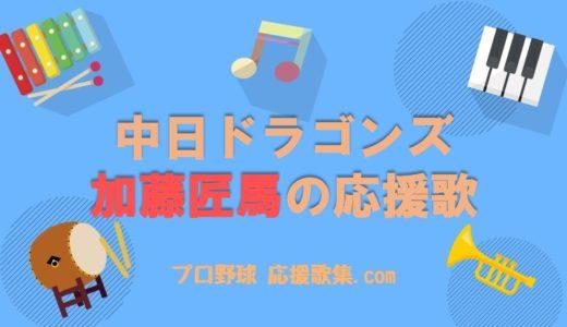 加藤匠馬 応援歌【中日ドラゴンズ】
