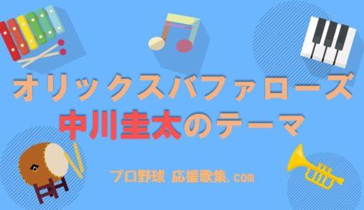 中川圭太  応援歌【オリックス・バファローズ】