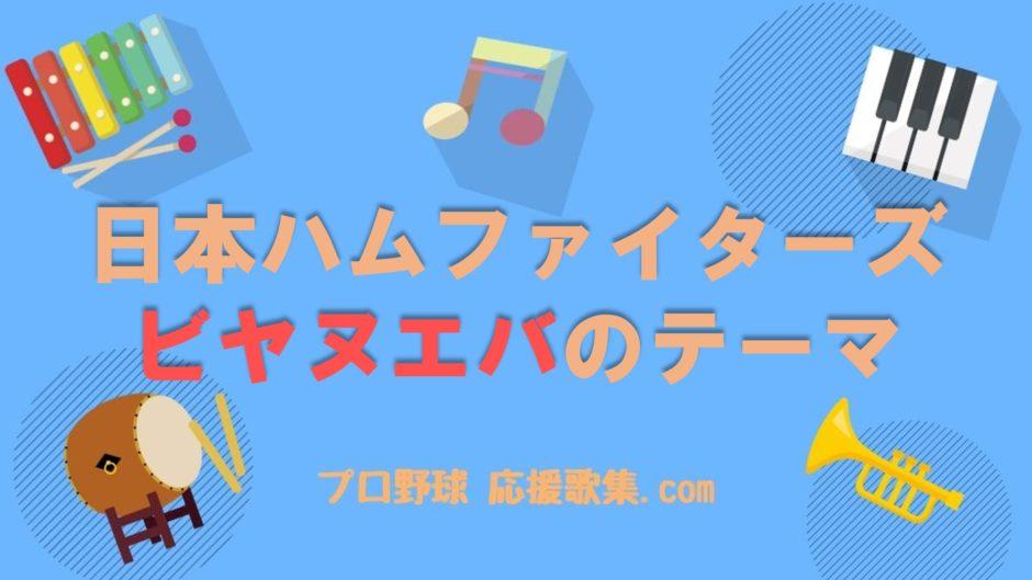 ビヤヌエバ 応援歌【北海道日本ハムファイターズ】