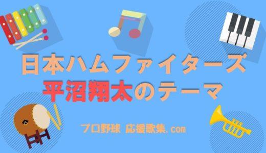 平沼翔太 応援歌【北海道日本ハムファイターズ】