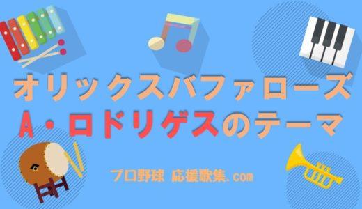 A・ロドリゲス 応援歌【オリックス・バファローズ】