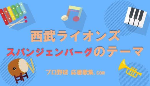スパンジェンバーグ 応援歌【西武ライオンズ】