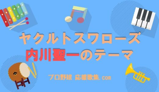 内川聖一 応援歌【東京ヤクルトスワローズ】