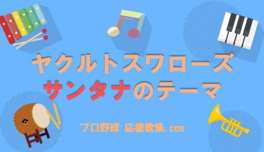 ドミンゴ・サンタナ 応援歌【東京ヤクルトスワローズ】