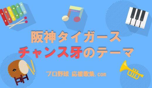 チャンス牙 【阪神タイガース応援歌】
