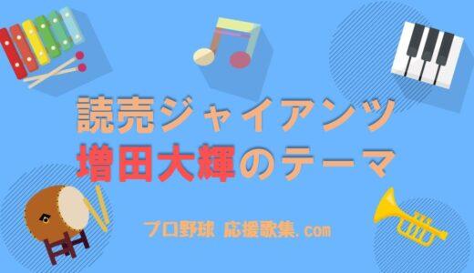 増田大輝 応援歌【読売ジャイアンツ(巨人)】