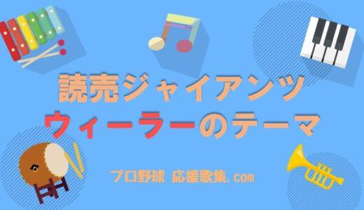 ウィーラー 応援歌【読売ジャイアンツ(巨人)】