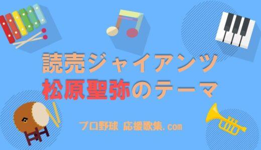 松原聖弥 応援歌【読売ジャイアンツ(巨人)】